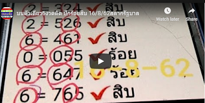 Thai lottery 3up sure number formula papers tips 16 August 2019