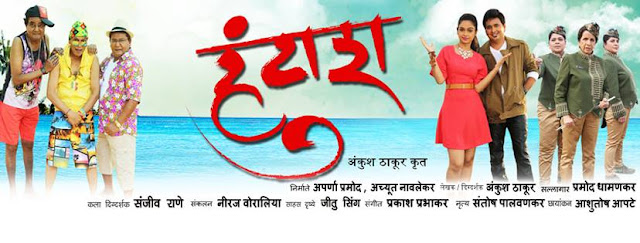 Huntash (2017) Marathi Movie