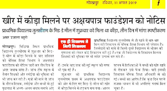 गोरखपुर : खीर में कीड़ा मिलने पर अक्षयपात्र फाउंडेशन (Akshay patra) को नोटिस, तीन दिन में मांगा स्पष्टीकरण