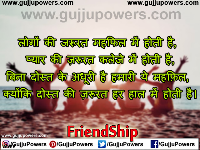 happy friendship day ki shayari