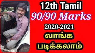 12th Tamil Important questions 2021 - Centum Tips 2021 - Samacheerkalvi