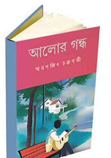 আলোর গন্ধ - স্মরণজিৎ চক্রবর্তী Alor Gondho by Smaranjit Chakraborty