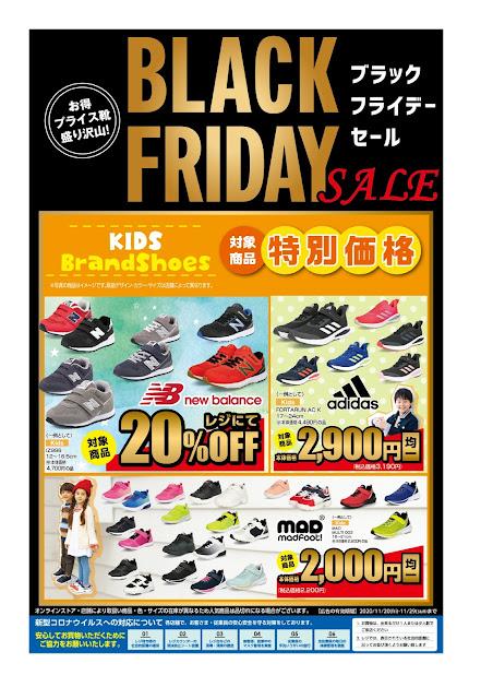 ブラックフライデーセール!☆c ASBee Kids/イオンレイクタウンmori店