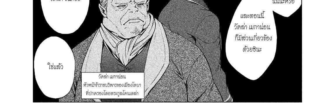 อ่านการ์ตูน Henkyou no Roukishi - Bard Loen ตอนที่ 8 หน้าที่ 46