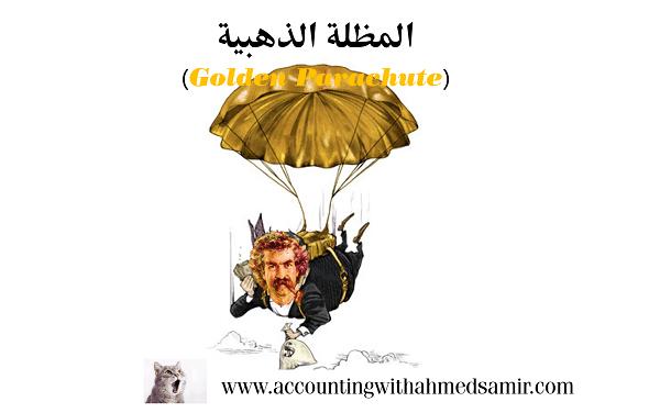 المظلة الذهبية (Golden Parachute)