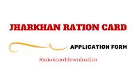 Download_Ration_Card_Application_Form