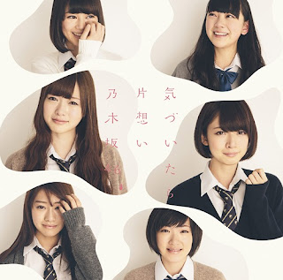 Lirik Lagu Romance no Start oleh Nogizaka46, love song, jpop