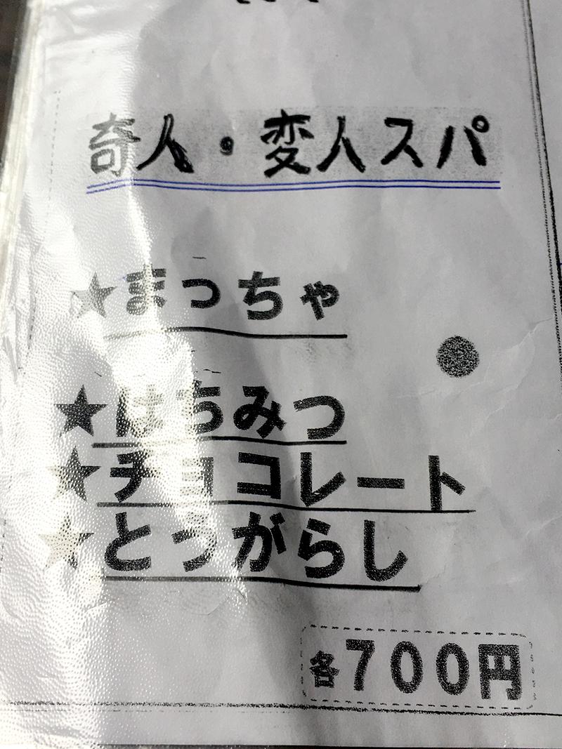 焼津の喫茶店カントリーロードの奇人変人スパ一覧