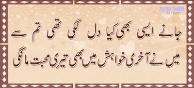 Romantic poetry,urdu romantic poetry,urdu romantic poetry images,