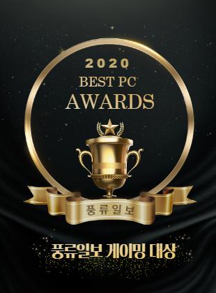 2020년 풍류일보 추천 게이밍 PC! BEST GAME PC 어워드!