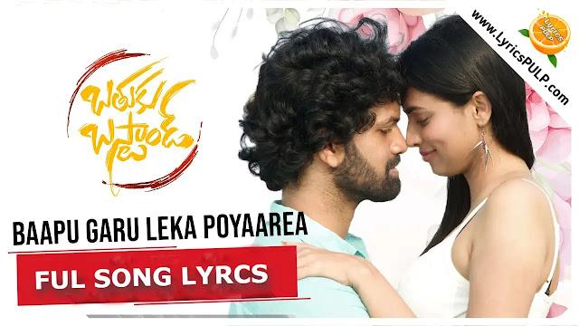 Baapu Garu Leka Poyaare Song Lyrics - తెలుగు, English - BATHUKU BUSSTAND Lyrics