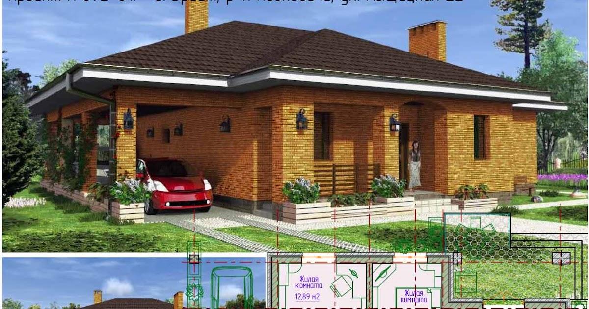 Проекты домов типовые кирпичные