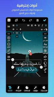 خاصية ادوات احترافية المصمم العربي - تطبيق اندرويد للكتابة على الصور باللغة العربية و الانجليزية