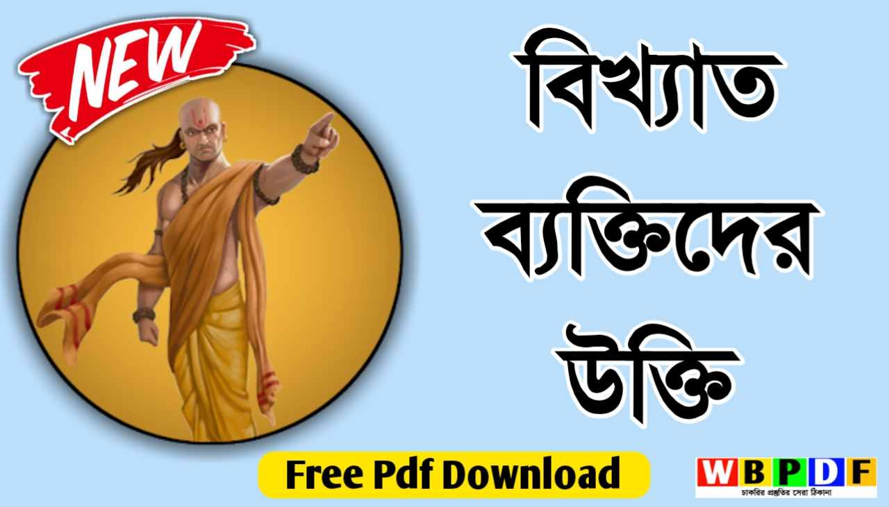 Quotes Of Famous People In Bengali Free PDF File Download