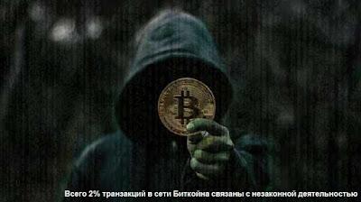 Всего 2% транзакций в сети Биткойна связаны с незаконной деятельностью