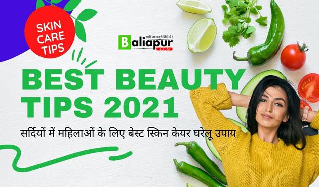 Best Beauty Tips 2021
