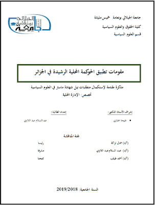 مذكرة ماستر: مقومات تطبيق الحوكمة المحلية الرشيدة في الجزائر PDF