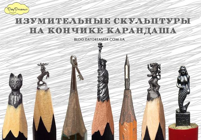 Удивительные миниатюрые скульптуры на кончике карандаша - DayDreamer Blog