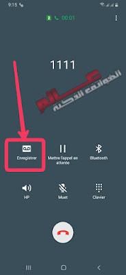 يف تعرف أن من يتصل بك يسجل مكالماتك كيف اعرف ان زوجي يسجل مكالماتي كيفية منع تسجيل المكالمات - Anti Spy كيف امنع شخص من تسجيل المكالمات  برنامج لمنع تسجيل مكالماتك كيف اعرف ان مكالماتي مراقبه برنامج منع تسجيل المكالمة من الطرف الاخر برنامج منع تسجيل المكالمة من الطرف الاخر للاندرويد تنزيل برنامج معرفه من يسجل مكالمتي