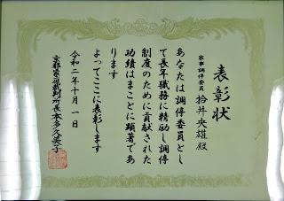 京都家庭裁判所長から家事調停委員の件で表彰されました。 - 法律相談 ...