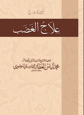 Ilaj-ul-Gadab pdf in Arabic by Ilyas Attar Qadri