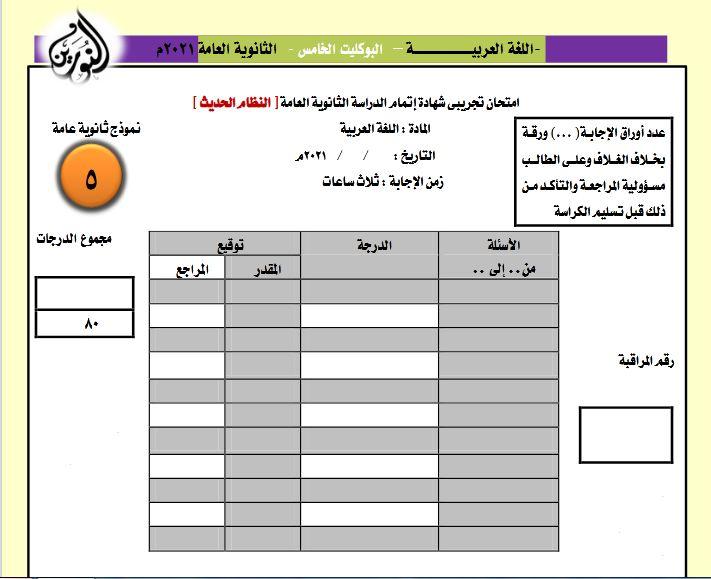 البوكليت الخامس فى اللغة العربية للصف الثالث الثانوى نظام حديث 2021