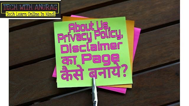 Blog Par Page Kaise Banaye Hindi