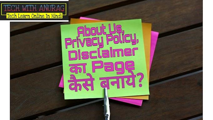 Blog के लिए About Us, Privacy Policy और Disclaimer का Page कैसे बनाये?