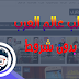 قالب مدونة عالم العرب الحالي بدون شروط !!