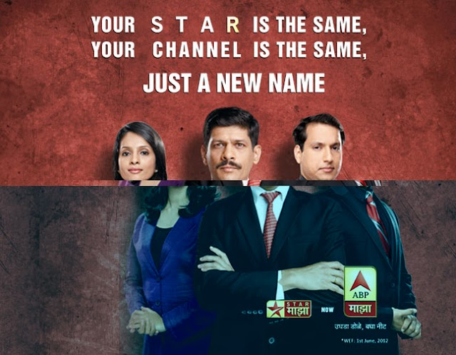 STAR Majha Channel Now ABP Majha with New LOGO