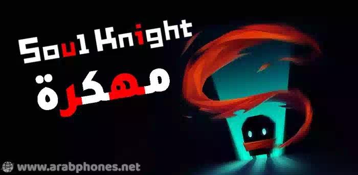 تحميل لعبة Soul Knight مهكرة للاندرويد آخر اصدار