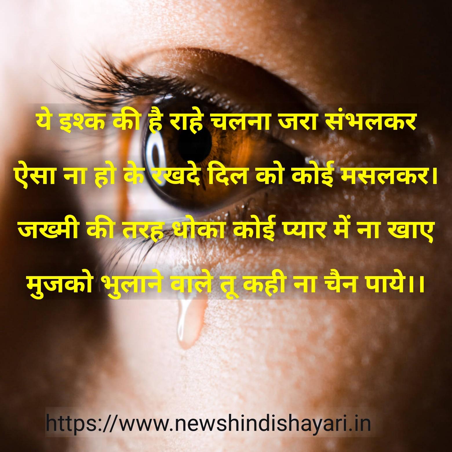 Poems sad hindi love in Love Poems