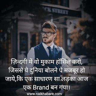 Top Suvichar In Hindi Images || सुविचार 2019