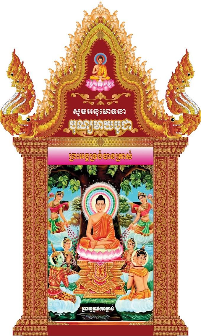 meak bochea day 2021 cambodia free vector file