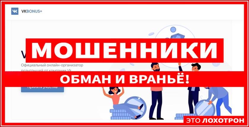 MailBonus+ от компании Mail.ru  – отзывы, лохотрон!