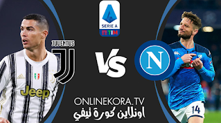 مشاهدة مباراة يوفنتوس ونابولي بث مباشر اليوم 20-01-2021 في كأس السوبر الإيطالي