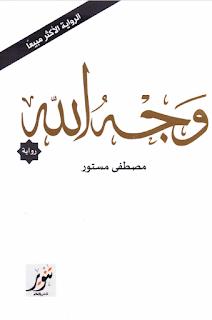 رواية وجه الله | لـ مصطفى مستور