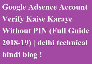 Google Adsence Account Verify Kaise Karaye Without PIN (Full Guide 2018-19) | delhi technical hindi blog !