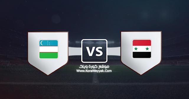 نتيجة مباراة أوزباكستان وسوريا اليوم الخميس في مباراة ودية
