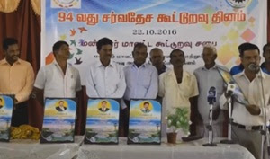 94th International Cooperative day event in Mannar
