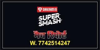 CK vs NK 20th Super Smash Ball to ball Cricket today match prediction 100% sure Cricfrog Who Will win today Super Smash