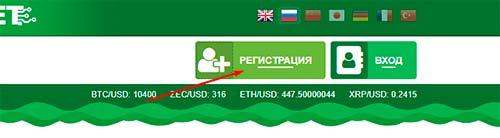 Регистрация в Crypto Net 1