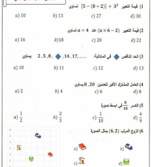 مراجعة للفصل الثاني والثالث رياضيات