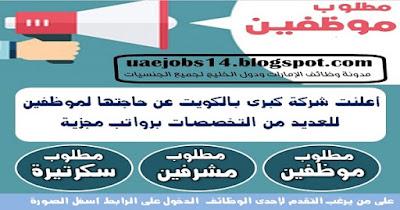 موظفين-مشرفين-سكرتيرة-الكويت