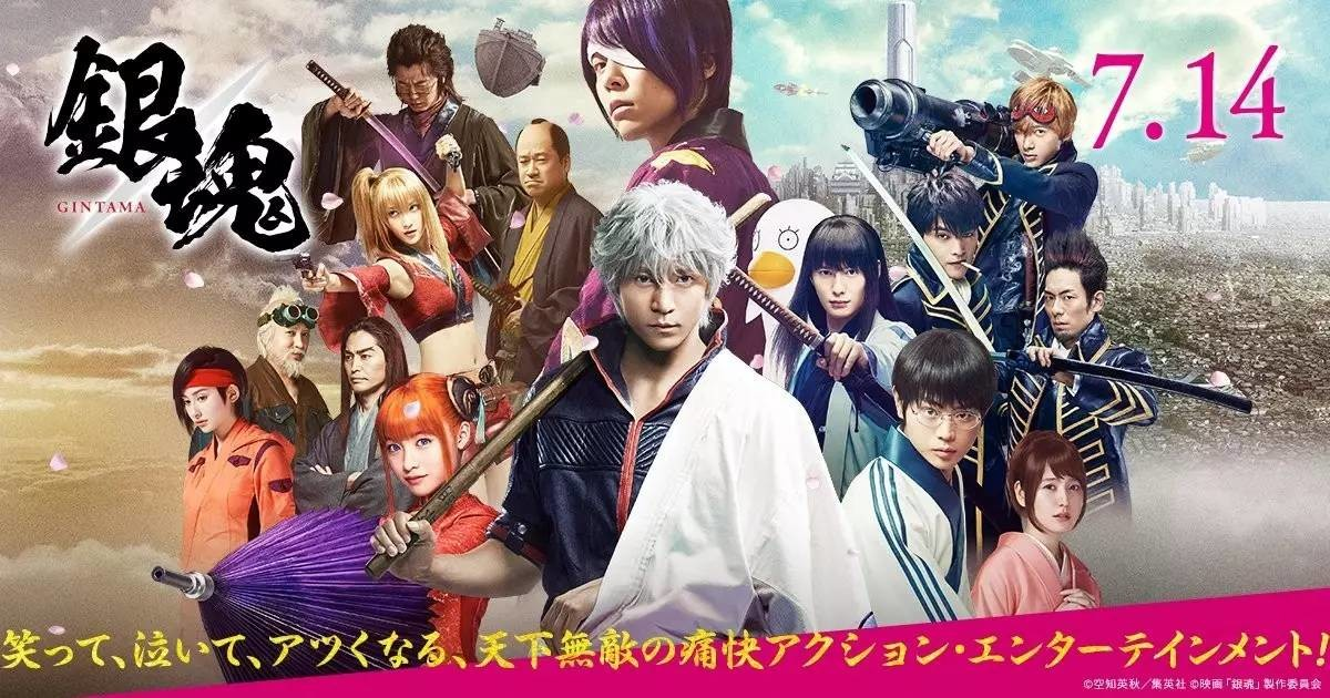 Download Film Gintama (2017) Bluray Subtitle Indonesia