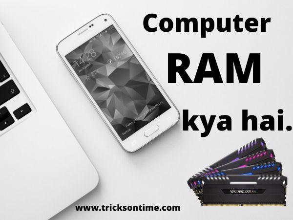 random access memory in hindi