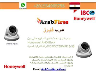 عرب فايرز احدث كاميرات للبيع هاني ويل   Honeywell AHD Black CADC750MPI15-36الشركه الدوليه الحديثه