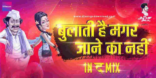Wo bulati hai magar jaane ka nahi Dj Vaibhav In The Mix 320kbps