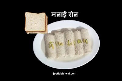 ब्रेड मलाई रोल (Bread Malai roll recipe in Hindi)