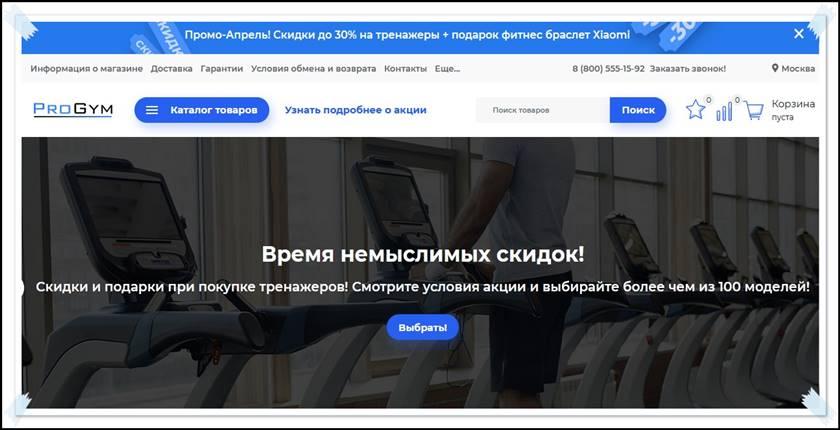 Мошеннический сайт progym.ru.com – Отзывы о магазине, развод! Фальшивый магазин